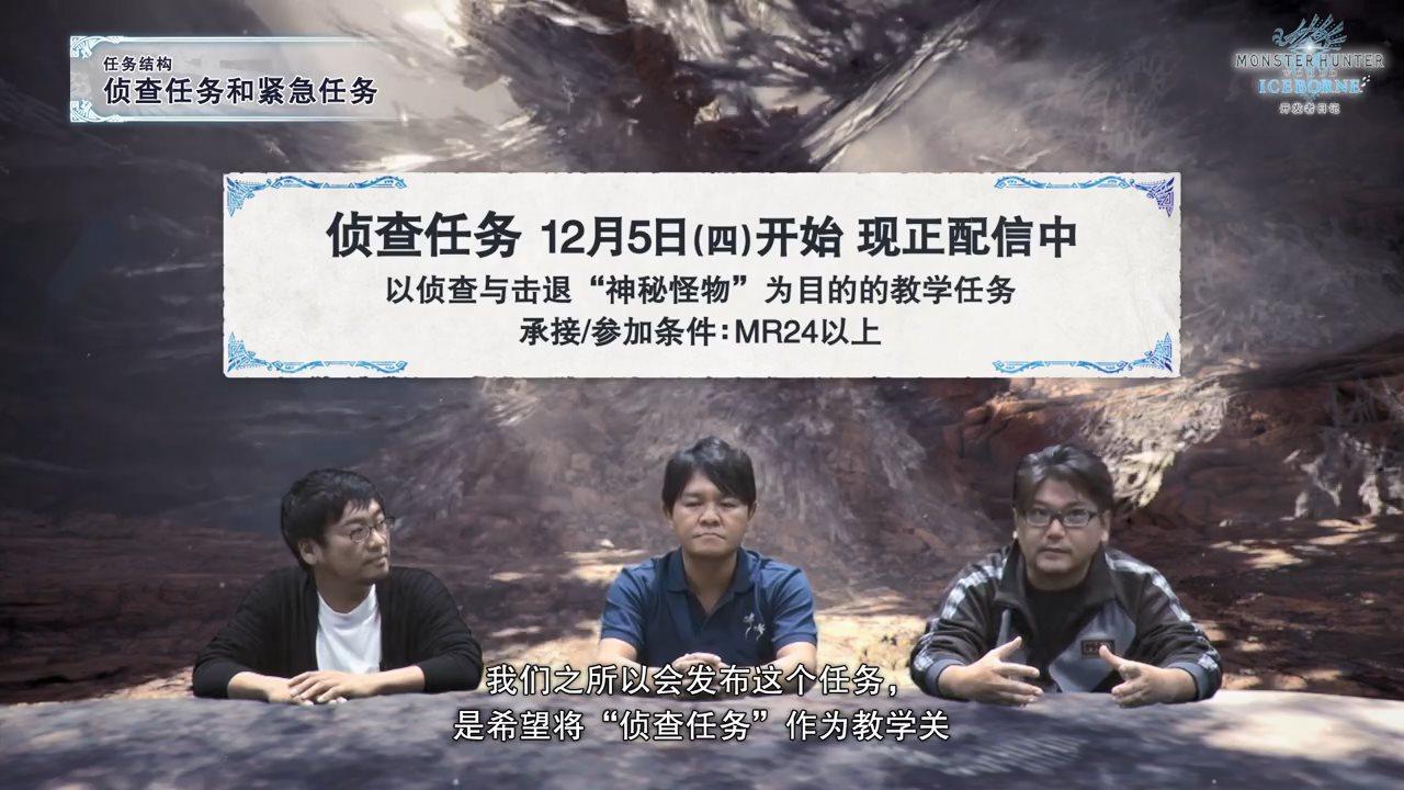 《怪物物猎人世界:冰原》开发者日记Vol.4.5 冥灯龙完全体讨伐任务介绍