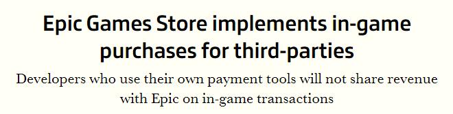 Epic允許第三方發行商設置內購 可不與平臺分享收益