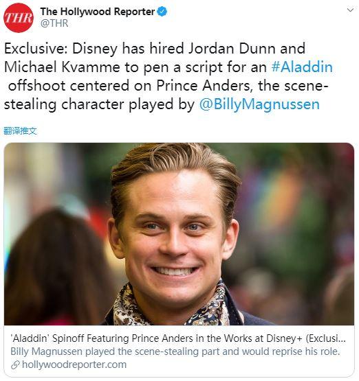 迪士尼计划拍摄《阿拉丁》衍生电影 傻气王子成主角