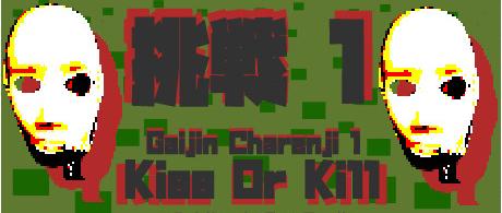 《盖金·查伦吉1:吻或杀》英文免安装版