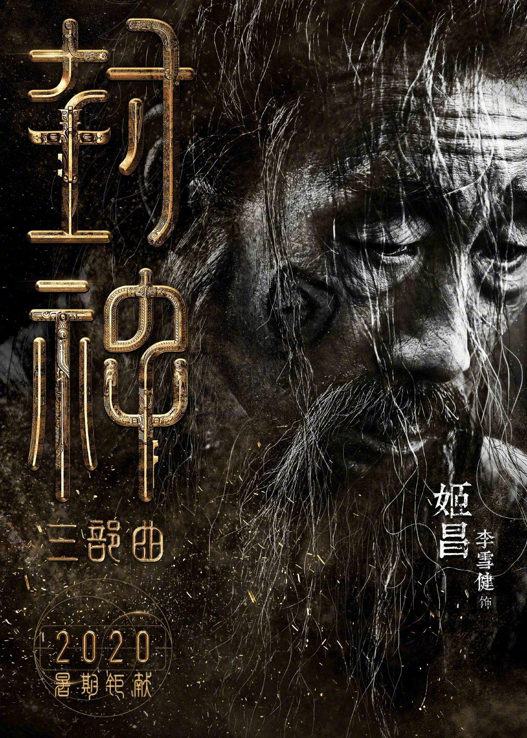 乌尔善《封神三部曲》新角色宣布 陈坤袁泉确定出演