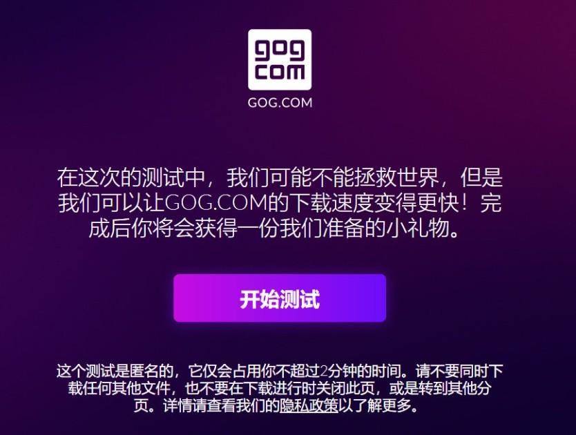 GOG上线网络测试页面 想改善在中国的下载体验