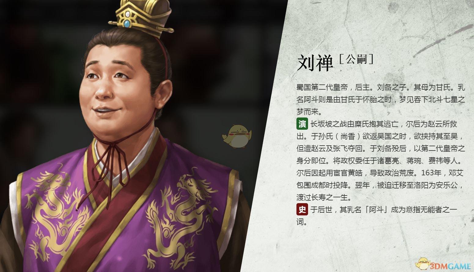 三国志14刘禅背景是什么_刘禅人物背景介绍_单机