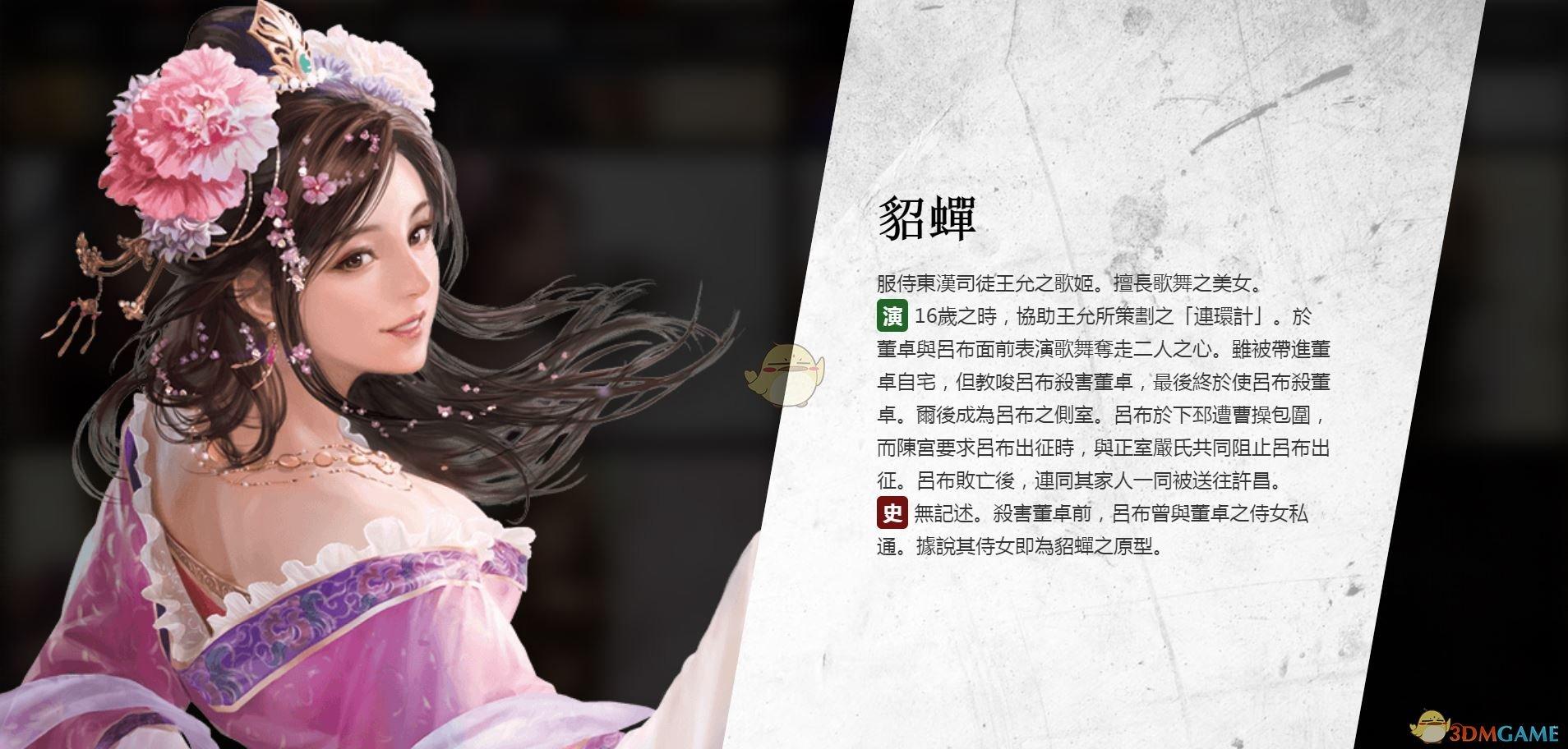 《三国志14》貂蝉人物背景介绍