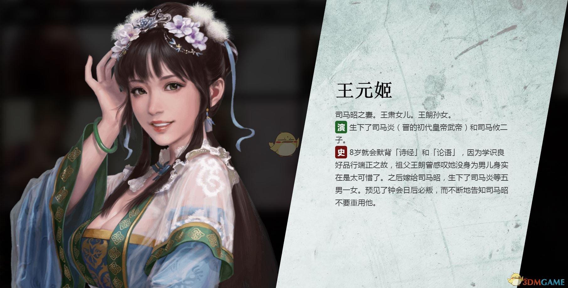 《三国志14》王元姬人物背景介绍