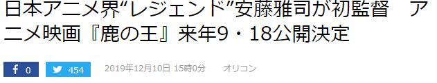 传奇作画监督安藤雅司首次执导!奇幻名作《鹿王》动画电影2020年9.18日上映