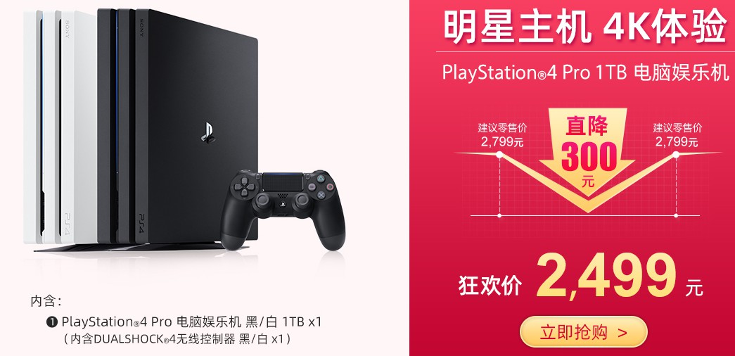 PlayStation国行双12促销:PS4 500G 1799元