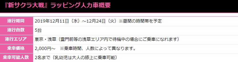 《新樱花大战》人力车亮相 游戏发售期间限定运行