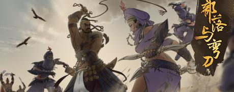《部落与弯刀》游戏库