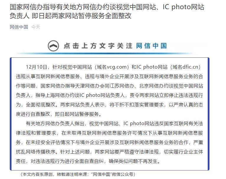 视觉中国被网信办约谈 网站暂停服务全面整改