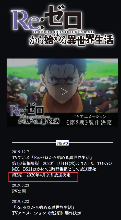 终于来了!动画《Re从零开始的异世界生活》第2季放送日期公布