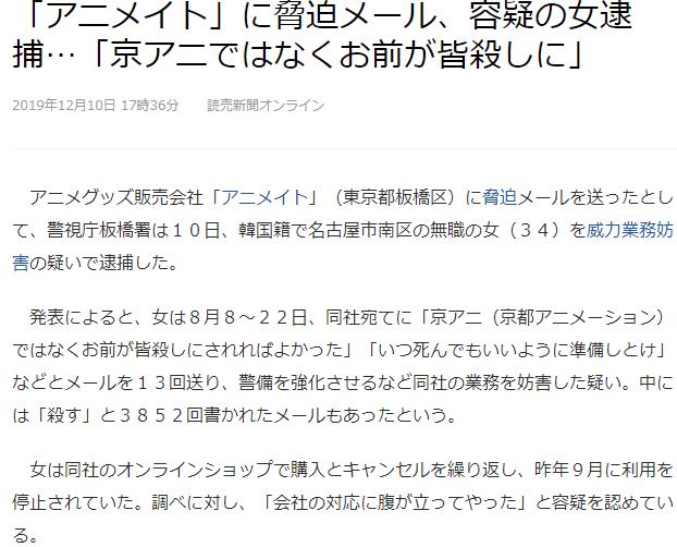 动漫周边老厂Animate受死亡威胁 日本在住韩国女性嫌犯被逮捕