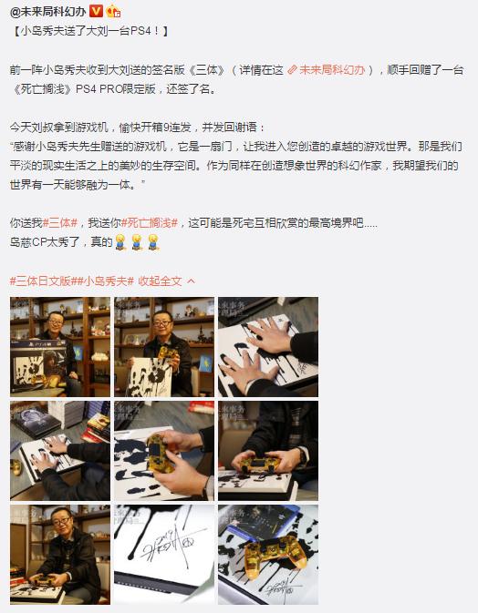 刘慈欣晒小岛秀夫赠送《死亡搁浅》限定版PS4PRO 新世界之门
