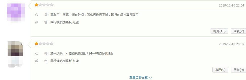 国行Switch首批用户评价出炉 无法与海外版联机