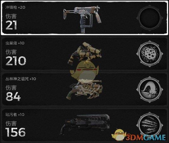 《遗迹:灰烬重生》全副武器属性外观一览 获得方法分享