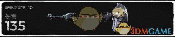 《遗迹:灰烬重生》全近战武器属性外观一览 获得方法分享