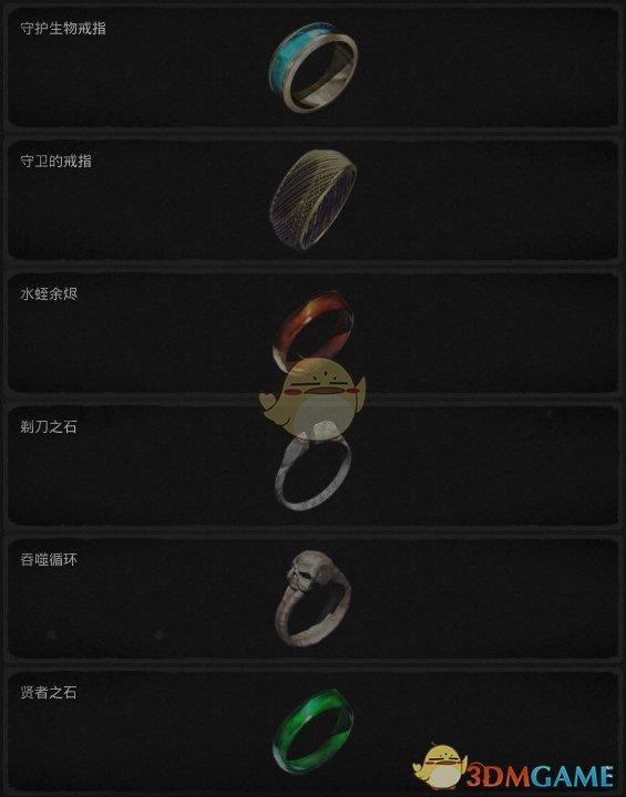 《遗迹:灰烬重生》全戒指属性外观一览 获得方法分享