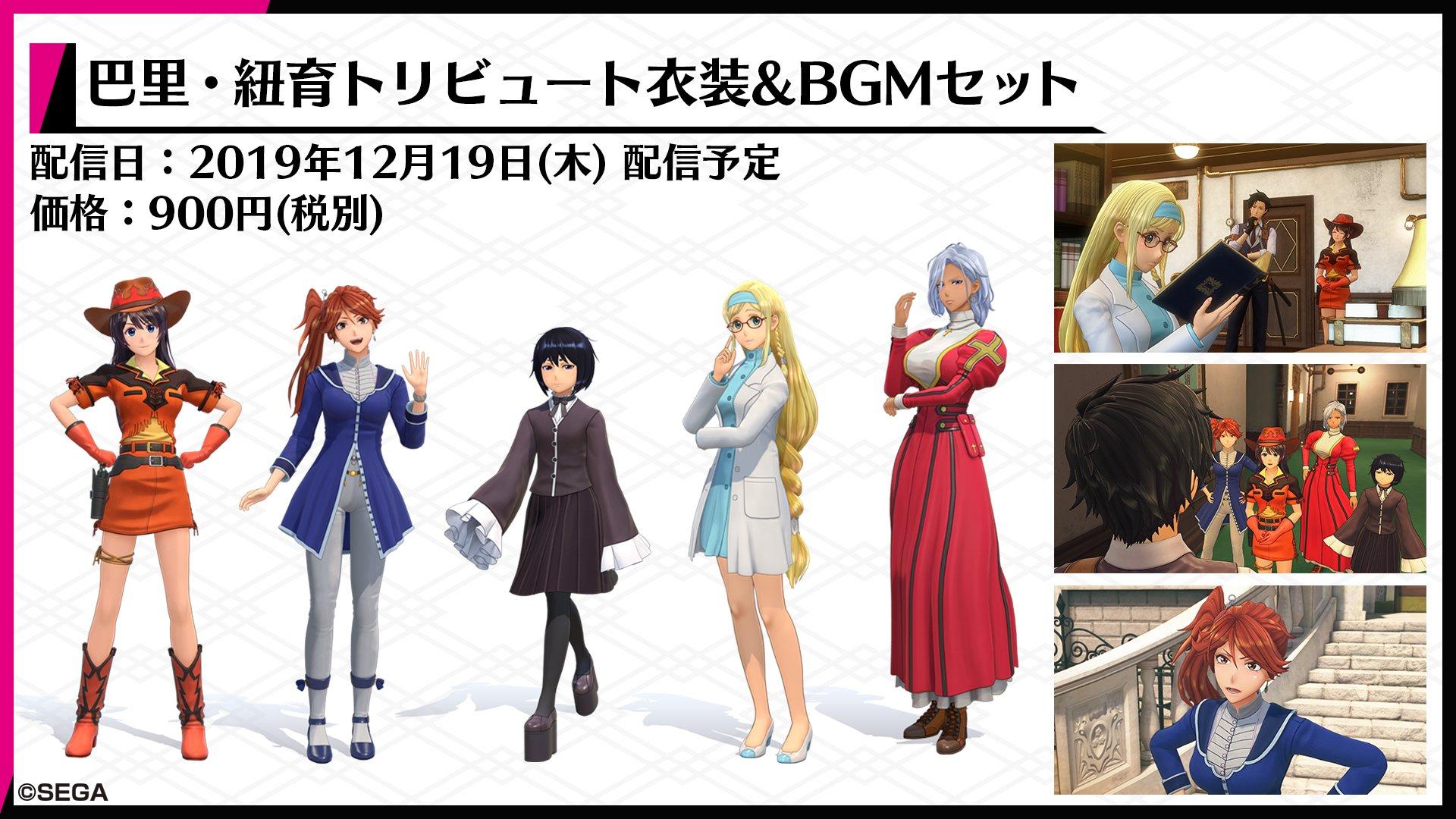 《新樱花大战》服装DLC公开 舞台剧定妆照来了!
