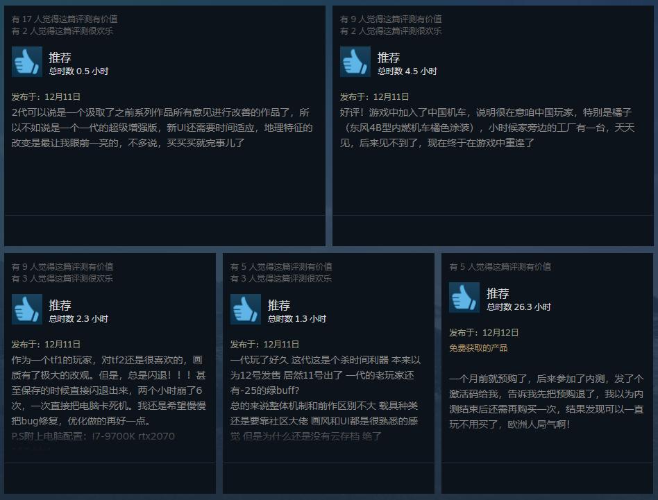 """《狂热运输 2》Steam""""多半好评"""" 画质玩法显著提升"""