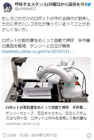 现在盖章都可以靠AI了?日立全新自动盖章机器人引强烈社会争议