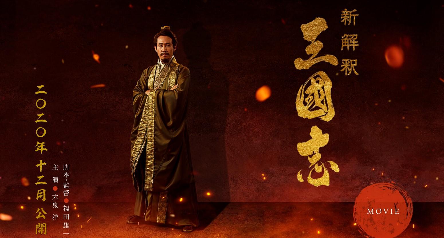 东宝影业《新解释·三国志》公布刘备新造型 明年12月在日本