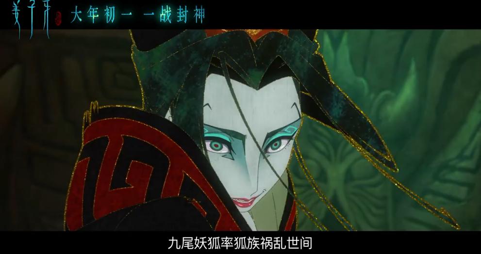《姜子牙》预告片完整版公开 成为一个真正的神!