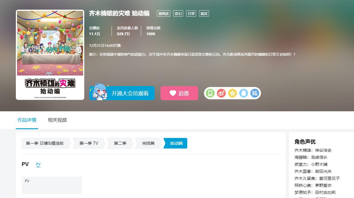 《齐木楠雄的灾难 Ψ始动篇》B站也能看了 12月31日播出