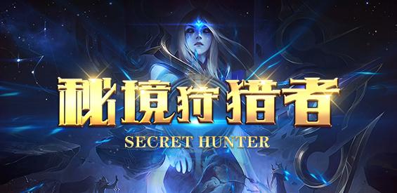 《秘境狩猎者》v1.0.5正式版[war3地图]