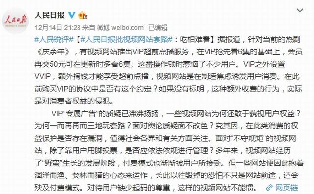 "VIP用户看剧还要额外付费 视频网站被批""吃相难看"""