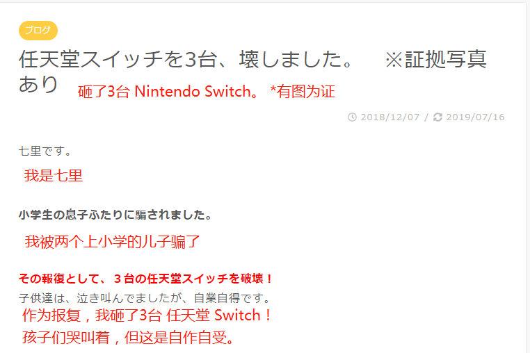 日本一父亲狂砸儿子3台Switch 发文炫耀育儿经验