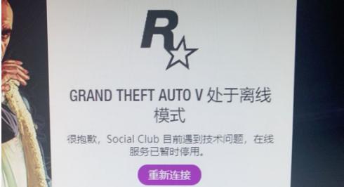 GTA5登陆线上social club处于离线解决办法