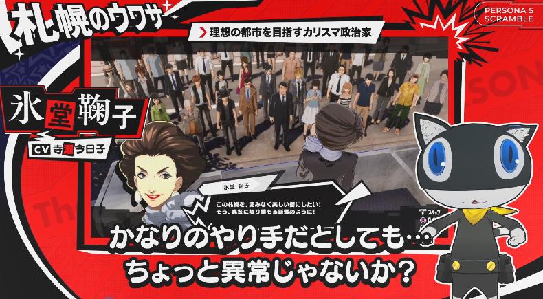 《P5S》札幌地区情报公开 还继承《P5》人格面具玩法