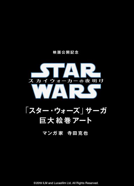 《星战9》上映在即!日本漫画家寺田克也创作超巨大插画欣赏