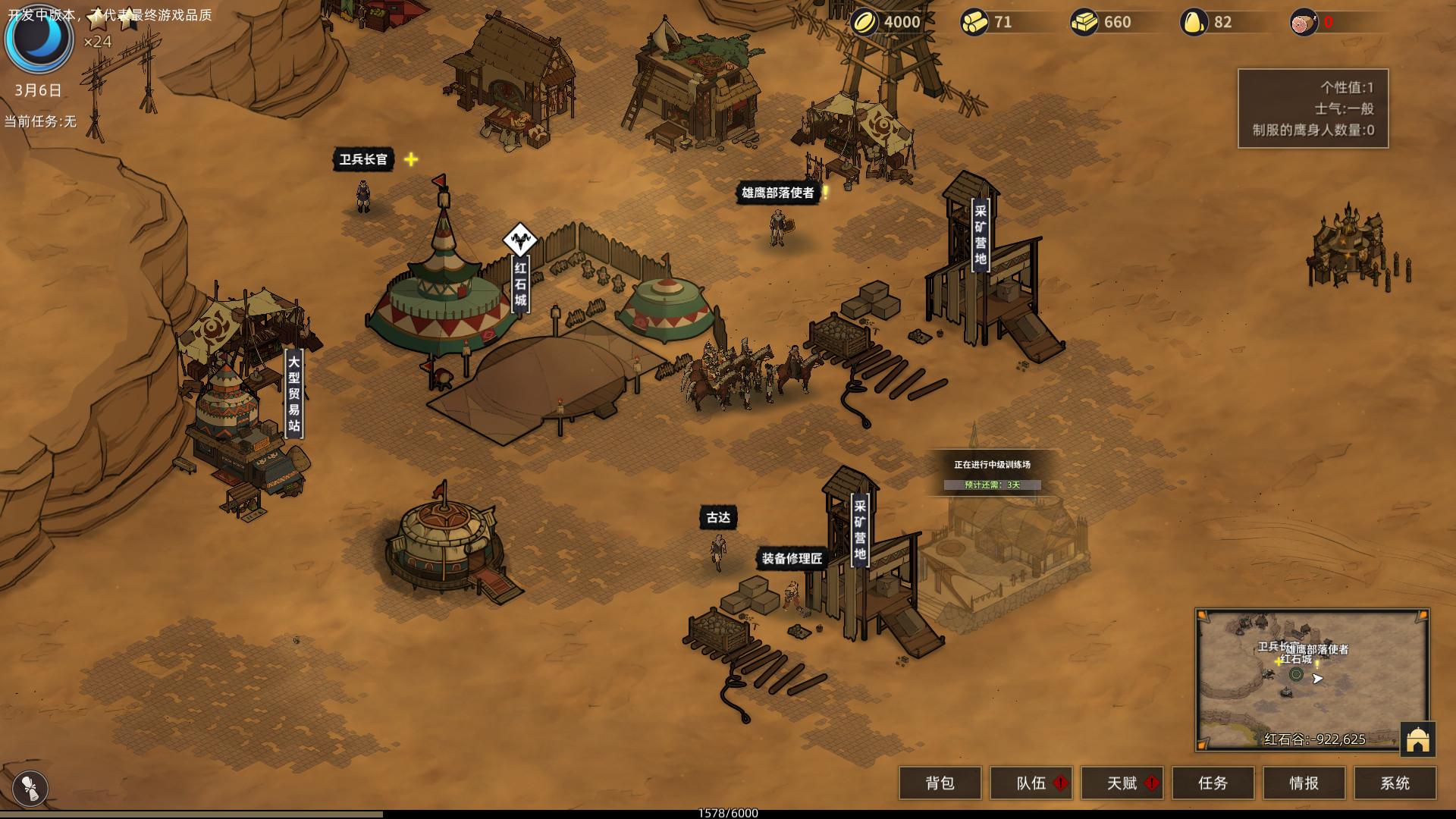 国产单机《部落与弯刀》明年初登陆Steam抢先体验