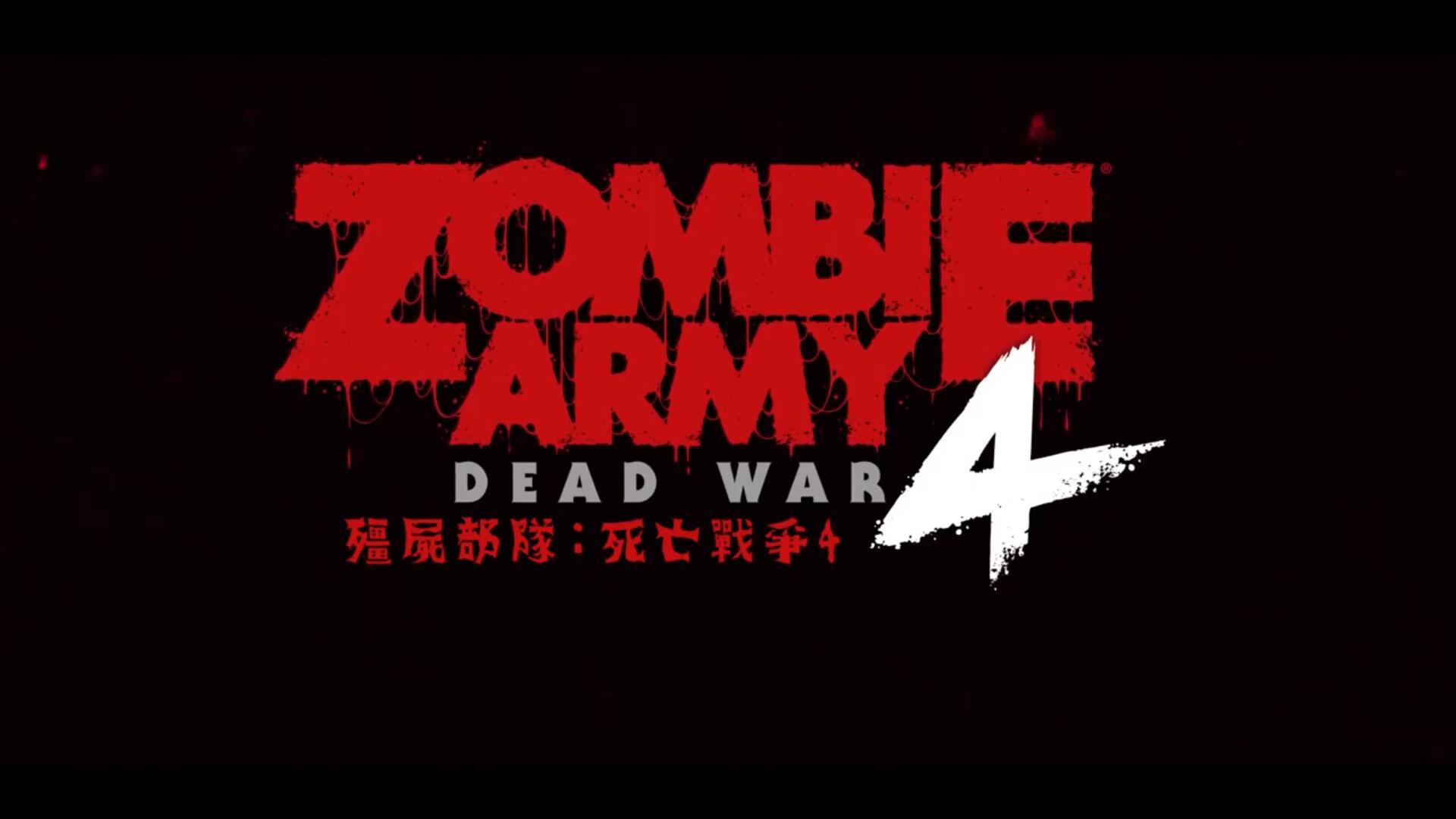 《僵尸部队:死亡战争4》公布支持中文字幕和PV