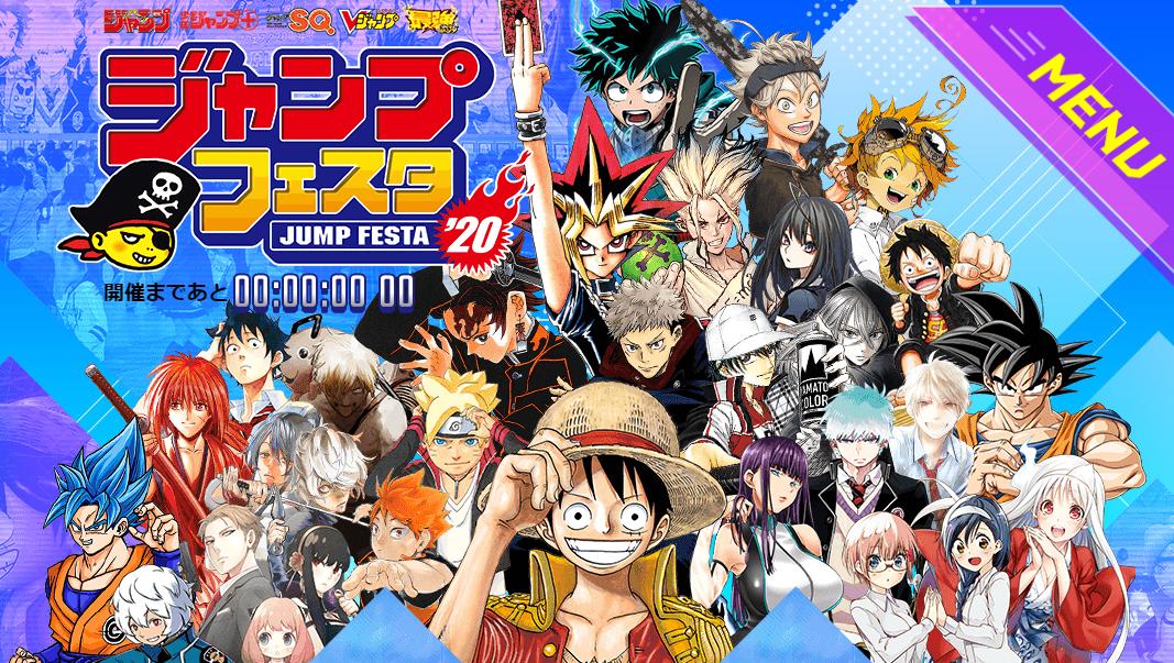 ACG年初大会「JUMP庆典2020」揭幕。现场出色剪影