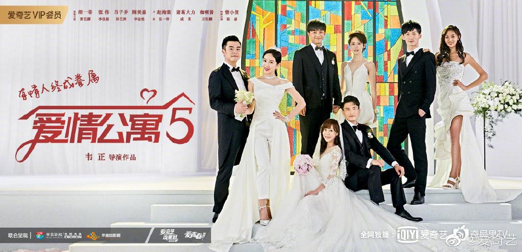 《爱情公寓5》新婚纱照海报 曾小贤一菲等人秀恩爱