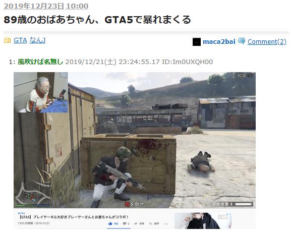 暴躁的不老之心!玩家晒89岁日本老太畅玩GTA5场面引热议