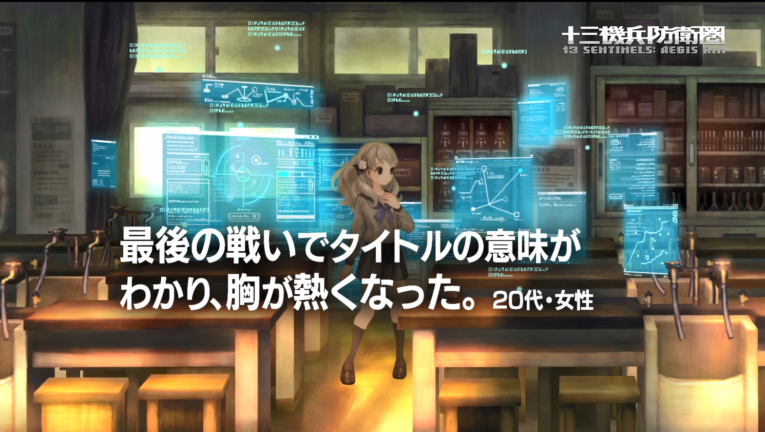 《十三机兵防卫圈》发布赞誉宣传片:玩家好评率99%!