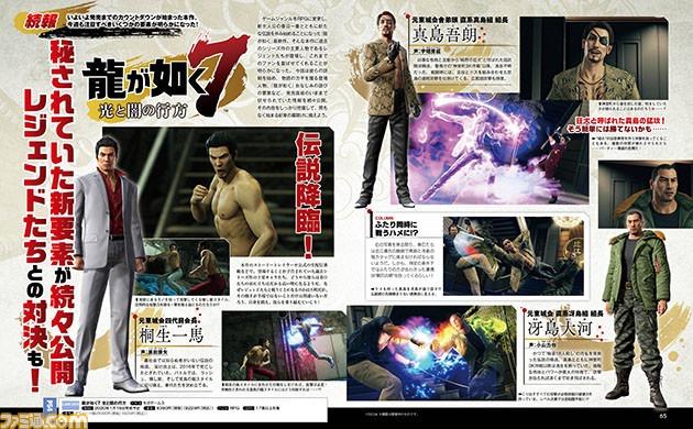"""《如龙7:光与暗的去向》包括""""Sujimon""""收集元素"""