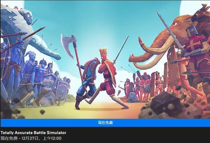 Epic送游戏进入第七天 免费领取《全面战争模拟器