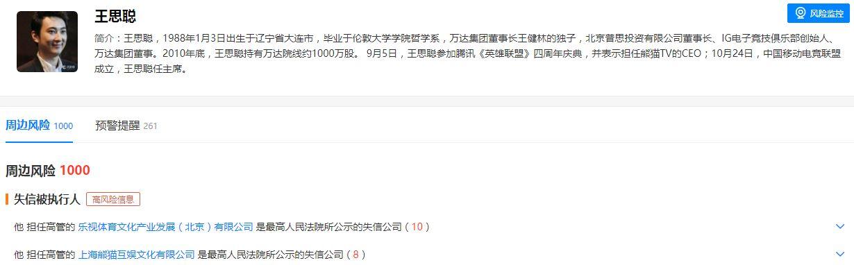 熊猫互娱投资纠纷处理结果:20亿损失由普思及王思聪承担