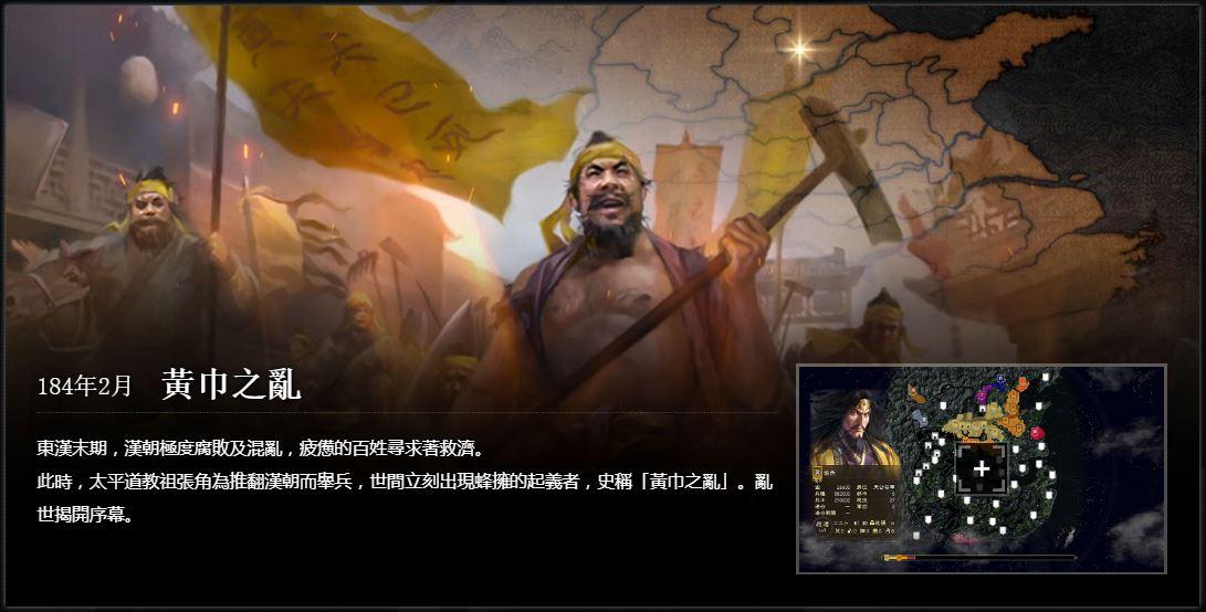 《三国志14》7大剧本介绍 许褚、马超等立绘公开
