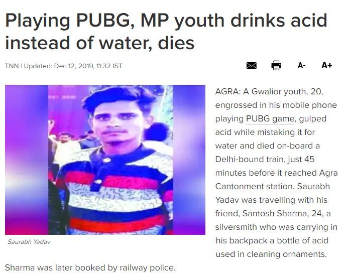 印度一男子玩《绝地求生:移动版》入迷 误饮酸液身亡