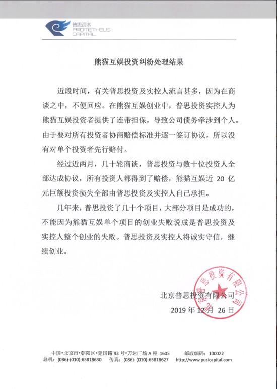 熊猫互娱投资人否认获得王思聪20亿赔偿:没参加谈判