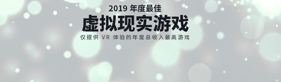 Steam 2019年度最佳揭晓:最畅销游戏、最热新作等插图18