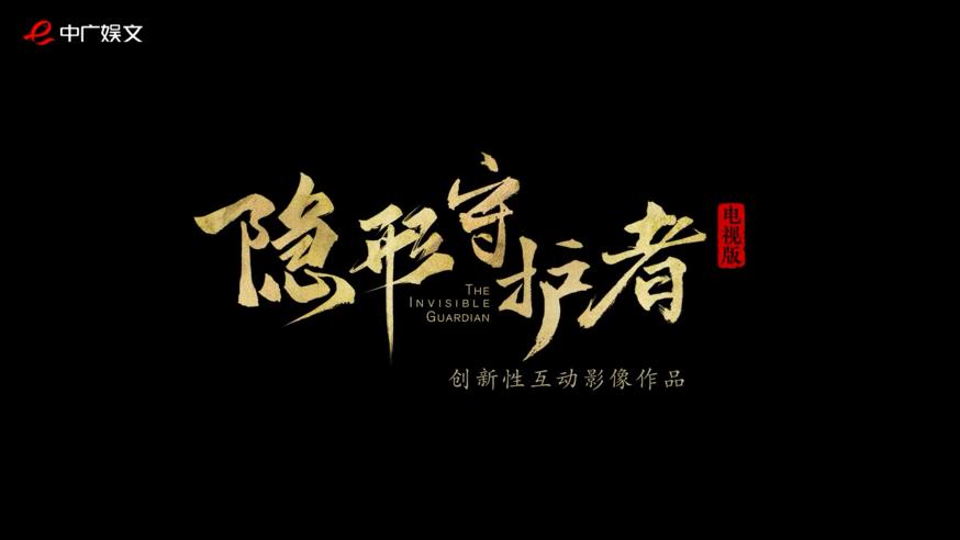 《隐形守护者:TV版》今日上线 电视应用商城即可下载