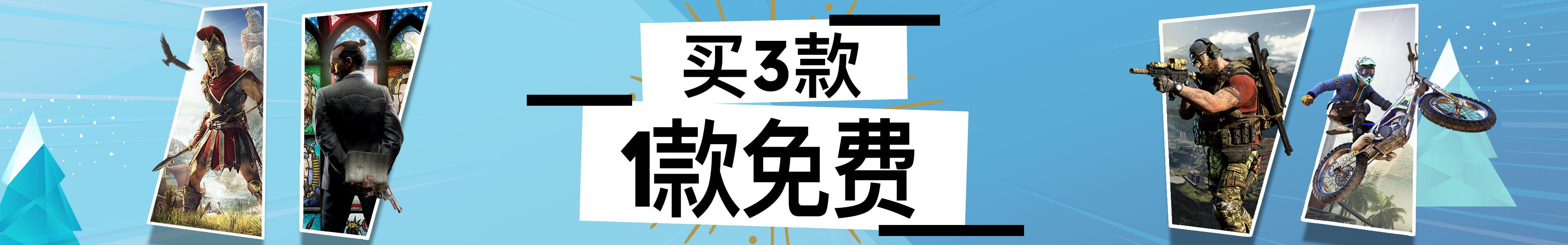 育碧Uplay买3送1大促开启!折上再送优惠不停