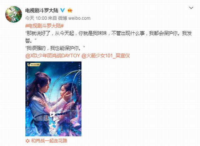 《斗罗大陆》电视剧海报公布 肖战和吴宣仪深情对视