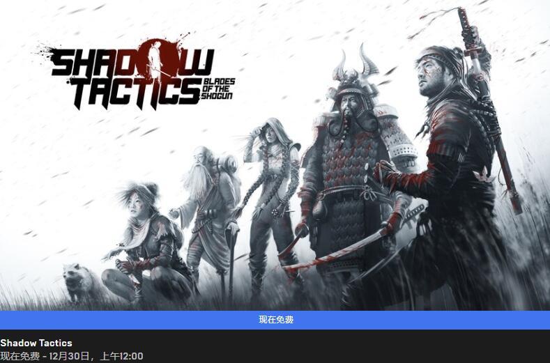 Epic送游戏第十天 赠送《影子战术:将军之刃》
